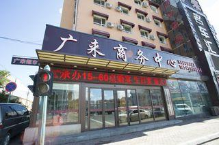 轻住·广来商务酒店(会展中心店)
