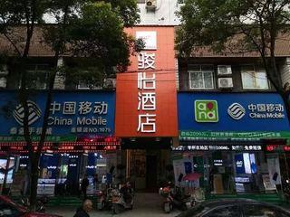 樟树骏怡酒店街心花园店