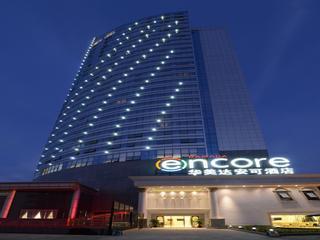 华美达安可酒店(Ramada Encore Hotel)