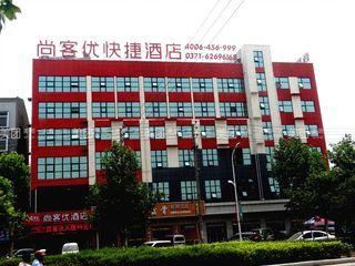 尚客优连锁酒店(郑州郑新路东侧店)