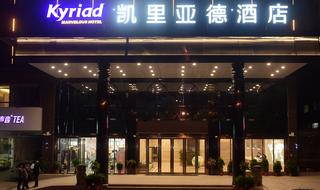凯里亚德酒店(益阳秀峰店)