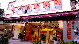 布丁酒店(金华人民广场店)