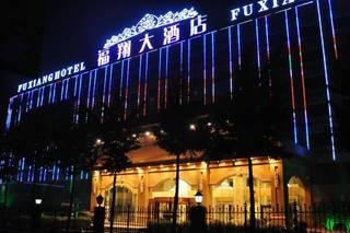 兖州福翔大酒店