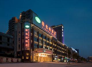 维也纳酒店(霞浦店)