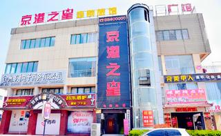 京港之星连锁酒店