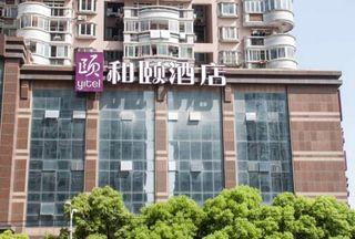 上海豫园和颐酒店