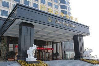 椒乡粤海酒店