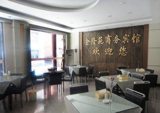 金隆苑商务宾馆(细阳中路店)