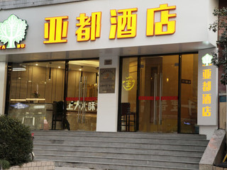 亚都酒店(西藏南路地铁站九院店)