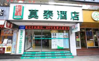 莫泰酒店(深圳东门中心晒布地铁站店)