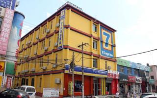 7天连锁酒店(呼和浩特火车站东街店)