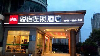 骏怡连锁酒店(丰城人民医院杏林小区店)