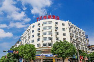 7天连锁酒店(婺源天佑路高铁站店)(原7天阳光)