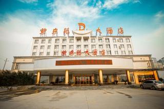 紫东苑大酒店
