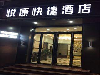 悦康快捷酒店