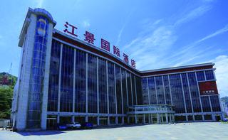 江景国际酒店
