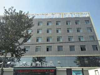 希岸酒店(邯郸永年中华北大街店)