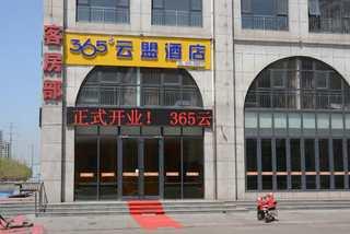 365云盟酒店(唐山港城店)