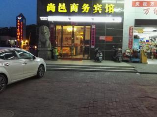 尚邑商务宾馆