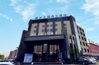 锦岚主题养生酒店