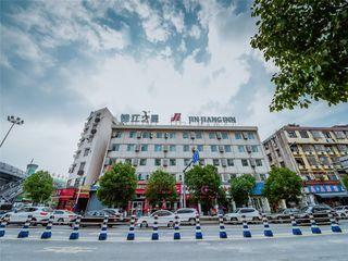锦江之星(温州双屿客运中心店)