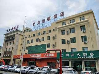 7天连锁酒店(长春会展中心赛得广场店)