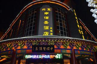 申佰圣酒店