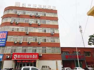 都市118连锁酒店(嘉祥火车站店)