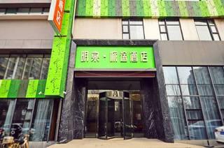 明泉·派途酒店(济南泉城广场店)