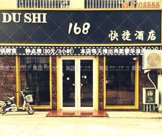 168快捷酒店(学苑店)