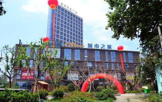 城市之家酒店(芜湖华强广场旗舰店)