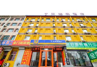 7天连锁酒店(大连西安路商业中心兴工街地铁站店)