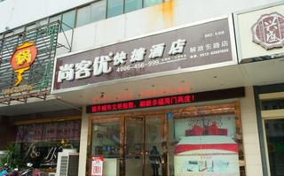 尚客优快捷酒店(海门解放东路店)