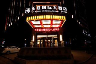玉山玉虹国际大酒店