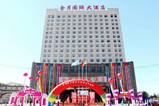 金月国际大酒店