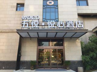 五悦·悦心酒店(西安兵马俑华清宫店)