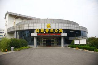 济宁科苑青年公寓