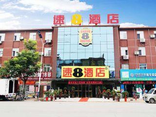 速8酒店(菏泽单县白云路店)