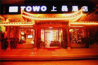 TOWO上品酒店(阆中壹号店)