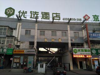 99优选酒店(北京平西府地铁站店)