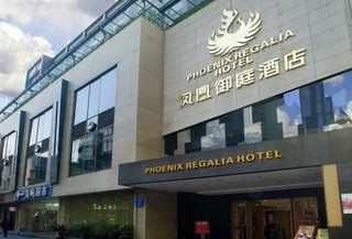 凤凰御庭酒店(成都春熙步行街店)
