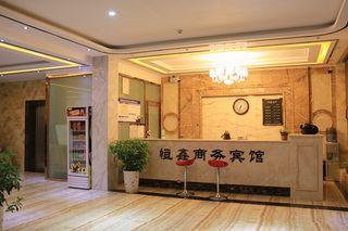 恒鑫商务宾馆