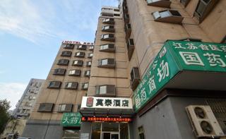 莫泰酒店(南京广州路随园大厦店)(原南京大学广州路店)