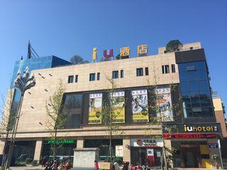 IU酒店(阆中古城景区店)