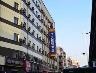 7天连锁酒店(哈尔滨新阳路安发桥机场大巴站店)