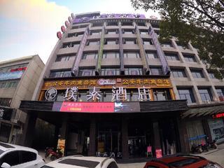 璞素酒店(随州白云湖教育局店)