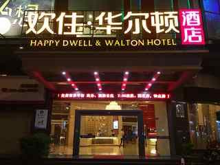华尔顿酒店(晋江机场店)