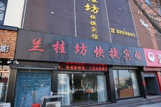 兰桂坊快捷宾馆