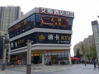 艾斯酒店(江津分店)