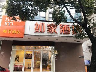 如家酒店(诸暨大唐物美超市店)